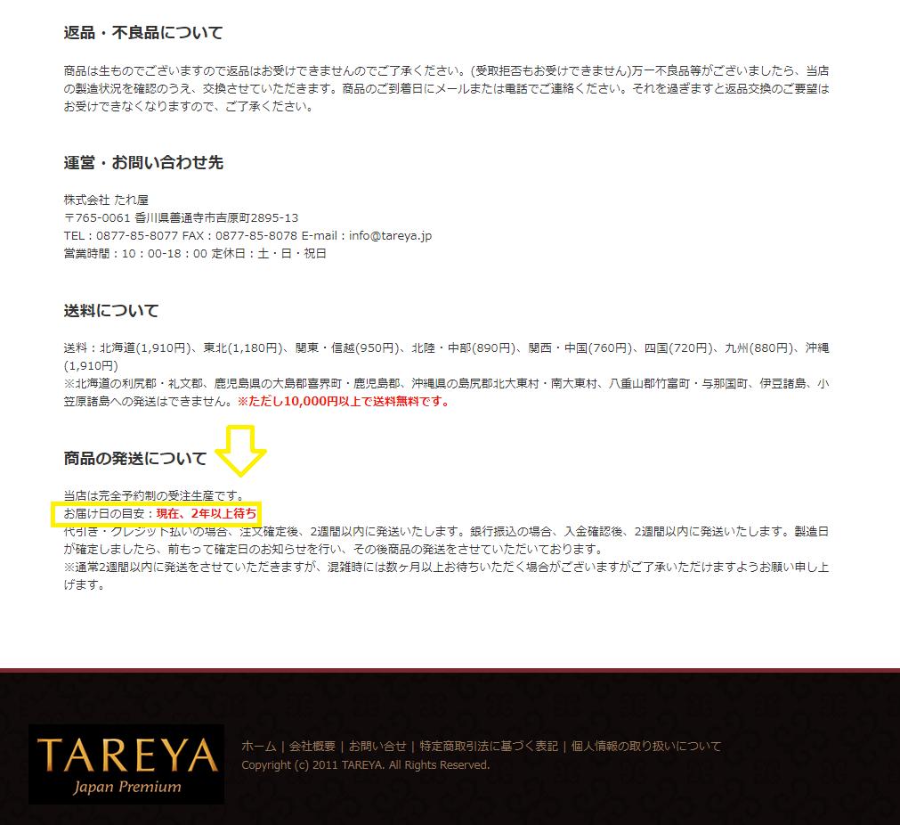 クロワッサン餃子2年待ち