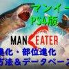 【Maneater】内臓・部位進化一覧攻略 PS4版【マンイーター】