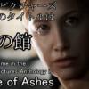 リトルホープの次は「House of Ashes(灰の館)」【ダークピクチャーズ】