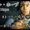 リトルホープ ストーリー攻略④「ローポイント」~「廃墟」【リトル・ホープ攻略】