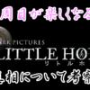 【リトル・ホープ】2週目が楽しくなる!考察(真相・詳細説明)※ネタバレあり【Littl